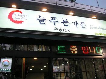 20日夜・豚三枚肉・店.JPG